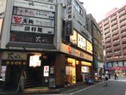 新宿大ガード交差点至近 店舗物件46坪